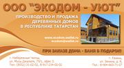 Производство и продажа деревянных домов,  Казань. Баня в подарок!