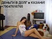 Деньги в долг без залога +79047616765 Казань