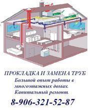 Монтаж,  замена,  прокладка труб отопления,  водопровода и канализации и