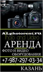 Аренда фото и видео оборудования,  прокат фото - техники в Казани