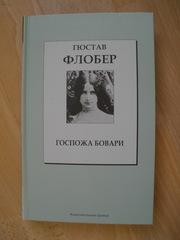 Гюстав Флобер «Госпожа Бовари».