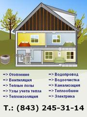 Отопление,  Водопровод,  Водоочистка,  Вентиляция,