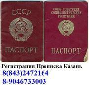 Прописка  ,  регистрация,  Казань 8(843)2461545
