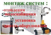 ВСЕ УСЛУГИ САНТЕХНИКА В КАЗАНИ