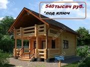 Дом, баня - строим качественно,  под ключ