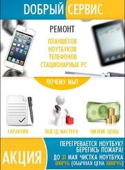 Ремонт ноутбуков,  телефонов,  планшетов в Казани