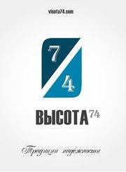 Компания Высота74