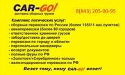 Грузоперевозки от 1 кг по России