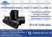 ТРОЙНИКИ SDR 21,  SDR 17,  SDR 13, 6,  SDR 11