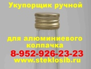 Купить укупорщик ручной для алюминиевого колпачка в Казани