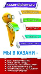 Диплом на заказ в Казани
