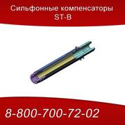 Сильфонные компенсаторы  ST-B для стояка отопления