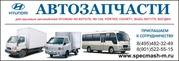 ЗАПЧАСТИ для автомобилей ISUZU NQR 55-71-75,  Богдан,  HD 65,  72, Porter