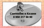 Сантехник в Казани